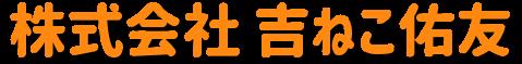 ホームサポート企業・NEW便利屋さん・吉ねこ佑友(群馬、栃木、埼玉で活動中)