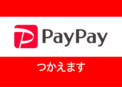 PayPayつかえます